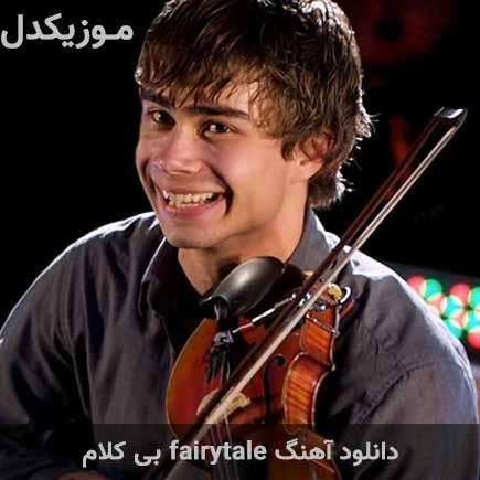 دانلود آهنگ fairytale بی کلام