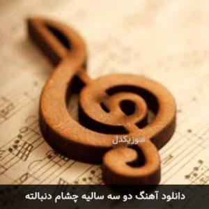 دانلود اهنگ دو سه سالیه چشام دنبالته سعید محمدی