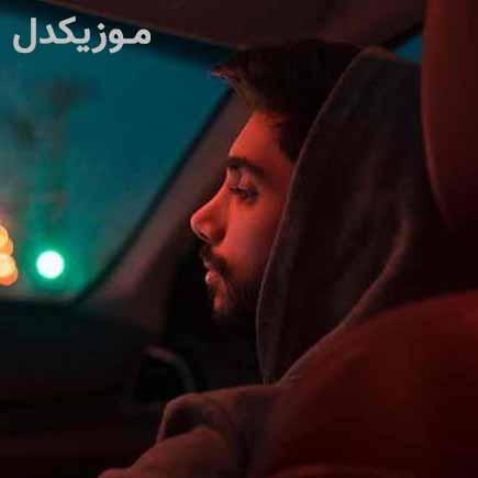 دانلود آهنگ جدید علی قادریان به نام فقط یه سوال میمونه که واسم مبهمه