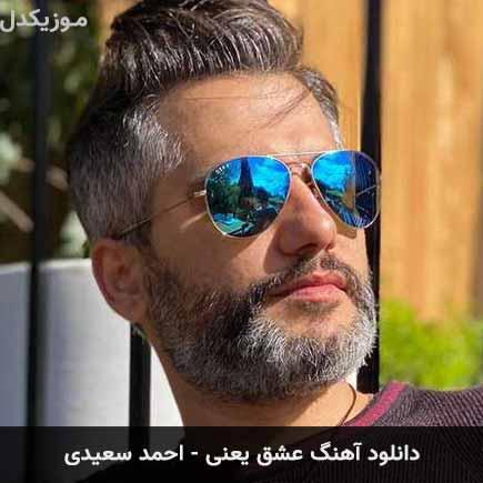 دانلود اهنگ عشق یعنی احمد سعیدی