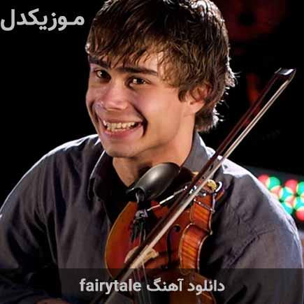 دانلود آهنگ fairytale از الکساندر ریباک