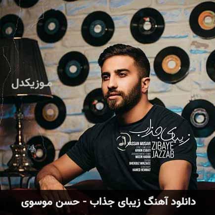 دانلود اهنگ زیبای جذاب حسن موسوی