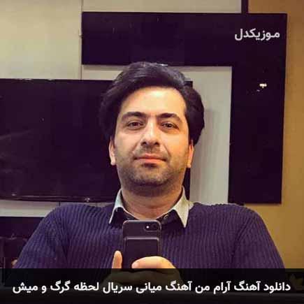 دانلود اهنگ آرام من (آهنگ میانی سریال لحظه گرگ و میش) محمد معتمدی