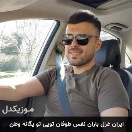 ایران غزل باران نفس طوفان تویی تو یگانه وطن
