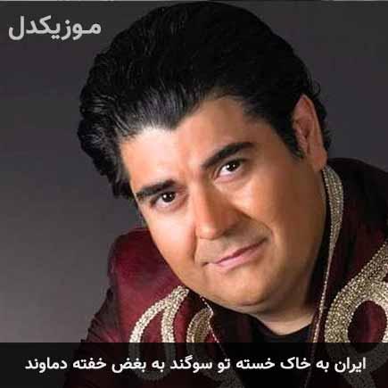 دانلود اهنگ ایران به خاک خسته تو سوگند به بغض خفته دماوند