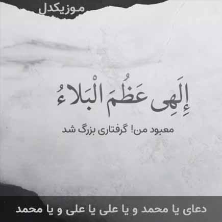 دعای یا محمد و یا علی یا علی و یا محمد