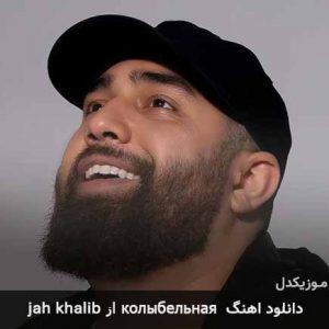 دانلود اهنگ колыбельная jah khalib