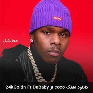 دانلود اهنگ Coco 24kGoldn Ft DaBaby
